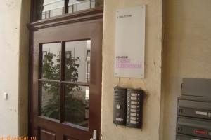 Вход в музей-квартиру Ф.Шуберта.